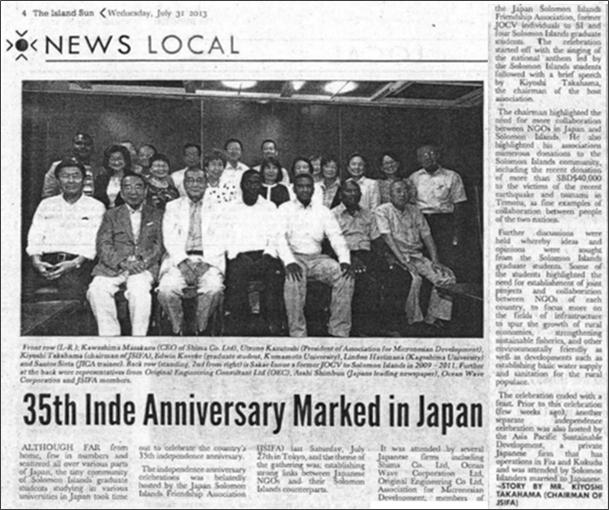 在日ソロモン人のためのソロモン諸島独立記念祝賀行事の模様(アイランドサン紙)