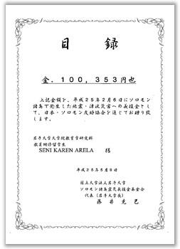 iwateuniv02