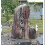 一木支隊鎮魂碑ー北海道旭川の部隊で最初に飛行場奪還のため上陸。米軍と干戈を交える