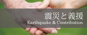 震災と義援