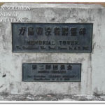 仙台の第2師団勇会の碑