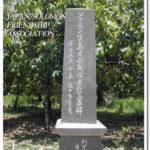 小泉純一郎厚生大臣名の英霊の碑
